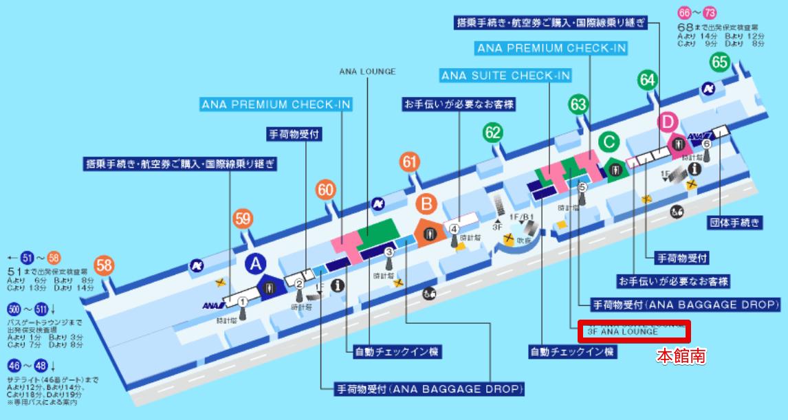 羽田空港ANAラウンジマップ