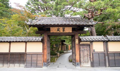 翠嵐ラグジュアリーコレクションホテル京都宿泊記