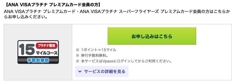 ANA VISAプラチナ プレミアムカードのマイル交換