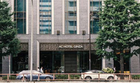 ACホテル東京銀座宿泊記