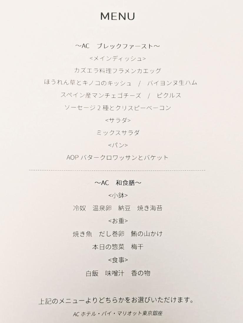 ACホテル東京銀座ACキッチンの朝食メニュー