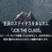 2018年JCB THE CLASS(JCBザ・クラス)のメンバーズセレクションからディズニー会員制レストラン『クラブ33』が消えてしまいました
