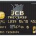 僕がJCBのブラックカード『JCB THE CLASS』 (JCBザ・クラス)を取得できた理由